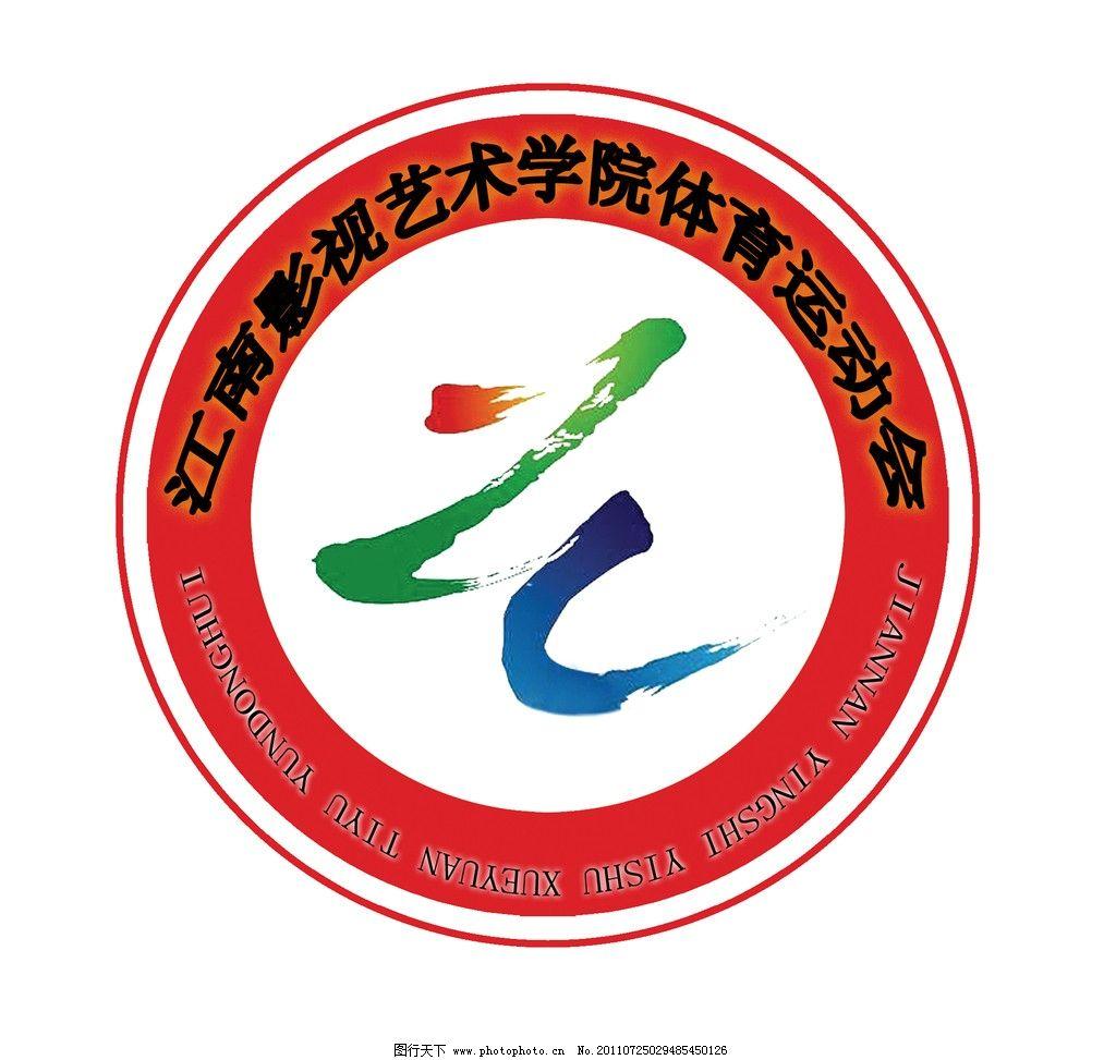 校运动会会徽 校运动会标志 江南影视艺术学院体育运动会 标志设计