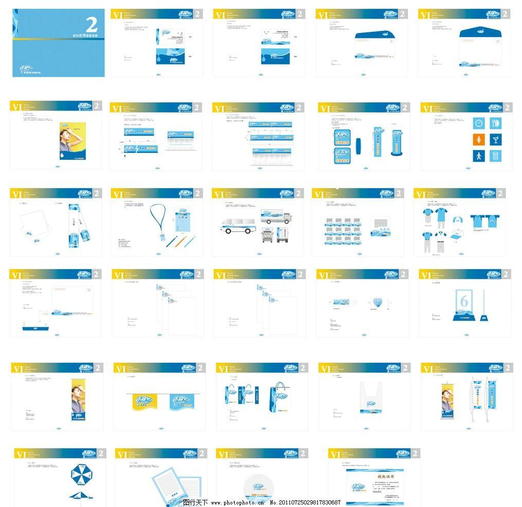开菲尔vi设计 应用要素系统图片_vi设计_广告设计_图