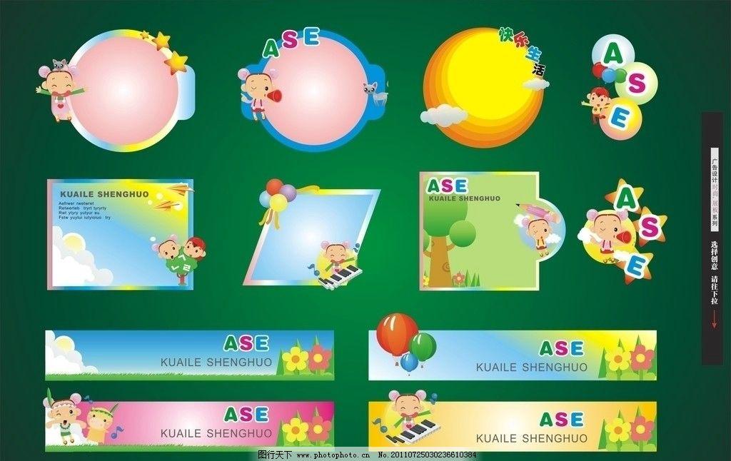 幼儿园背景 卡通图片 卡通背景 卡通幼儿园 漂亮的背景 蓝天白云