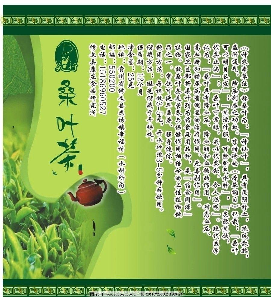 极品绿茶传单设计