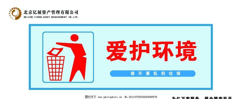 保护环境卫生标语 标志 文字 垃圾桶 标语宣传贴 展板模板 广告设计图片