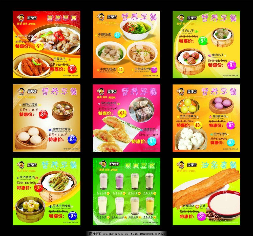 快餐厅菜单设计模板