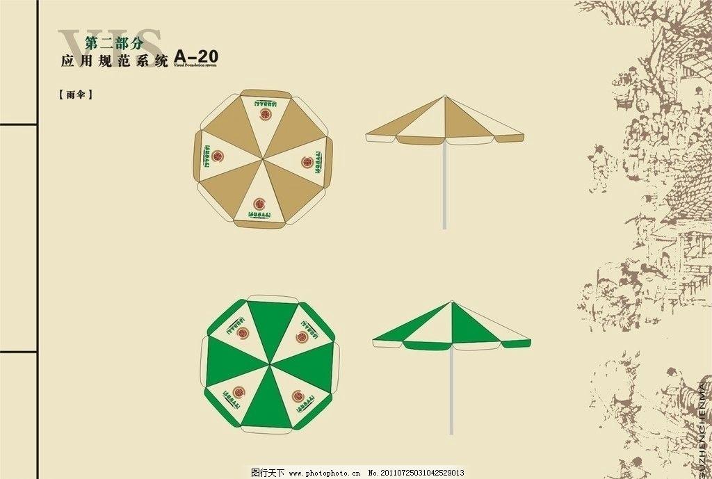 雨棚 雨伞图片_其他_广告设计_图行天下图库