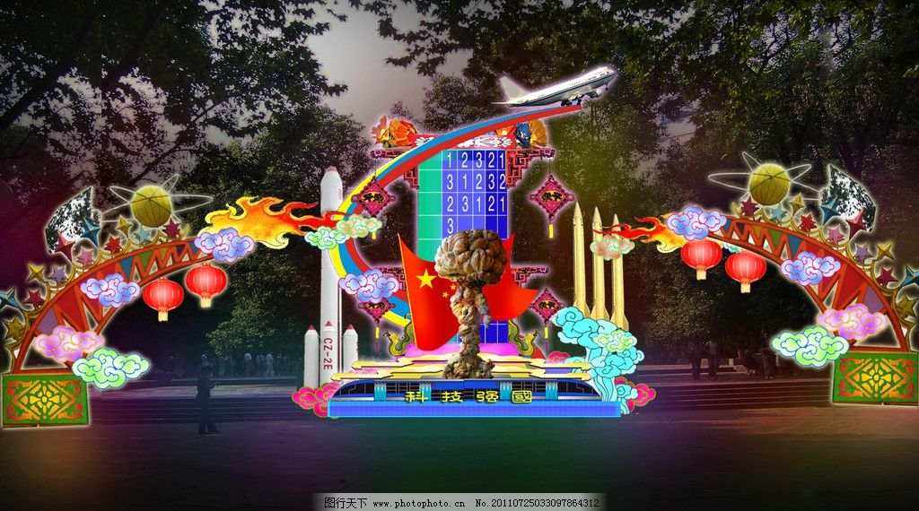 科技强国 灯火设计图 平面 彩 灯 花灯 飞机 彩云 灯笼 psd分层素材