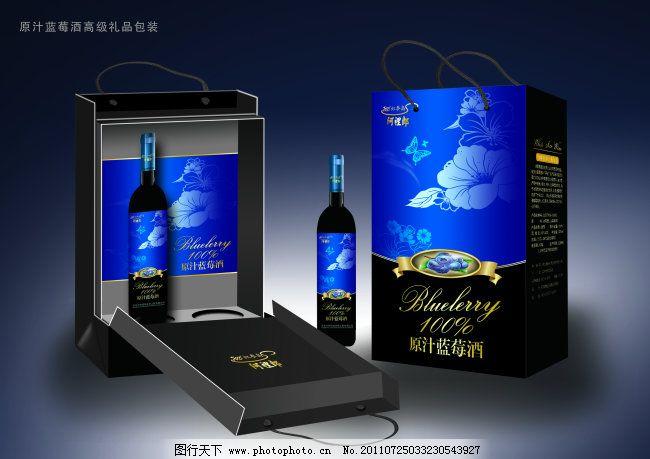蓝莓酒 蓝莓汁酒包装设计 蓝莓酒 蓝莓包装效果图 psd源文件 广告设计