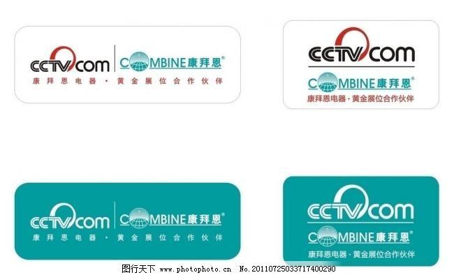 康拜恩logo 标识标志图标 企业标志 黄金展位合作伙伴 矢量
