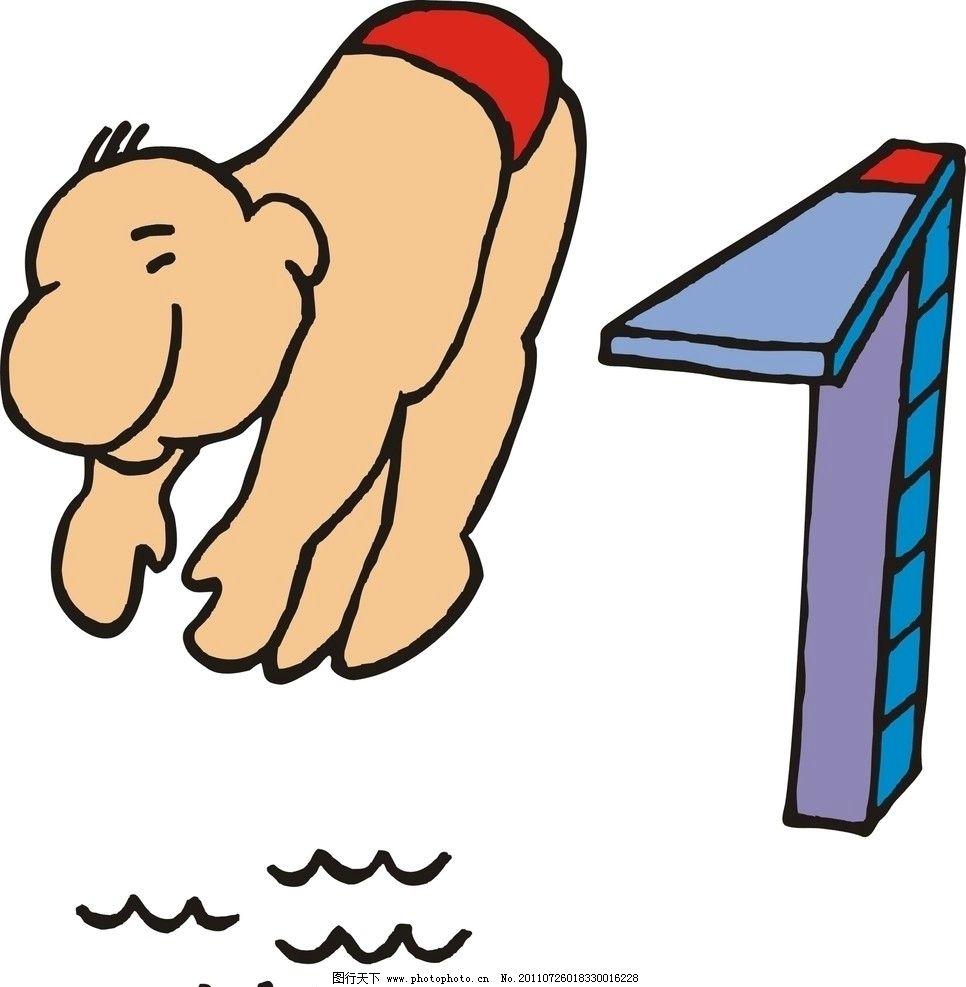 跳水员 漫画人物 跳板 跳水 运动员 卡通 动漫人物 动漫动画 设计 300