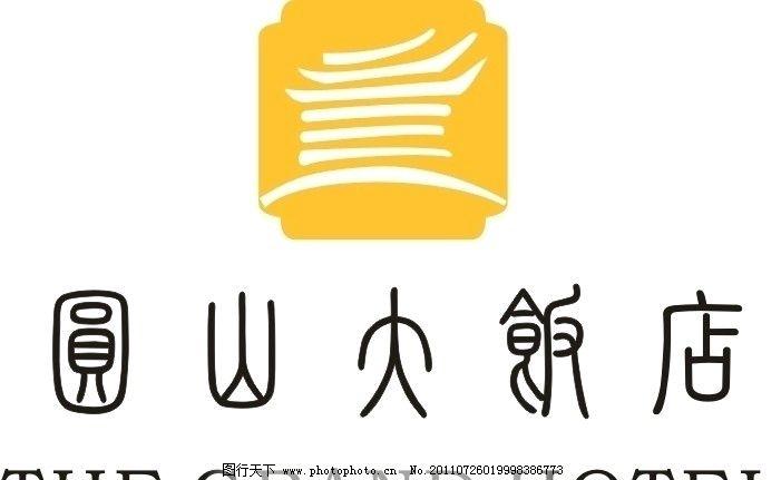 圆山大饭店logo 失量 广告设计 企业标识 标识标志图标 矢量