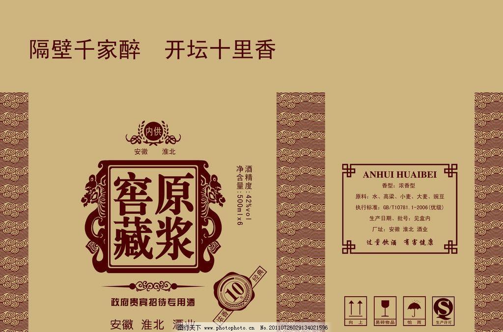 窖藏原浆 酒 白酒 图案 花纹 纸箱 彩箱 祥云 牛皮纸 十年 牛皮纸包装