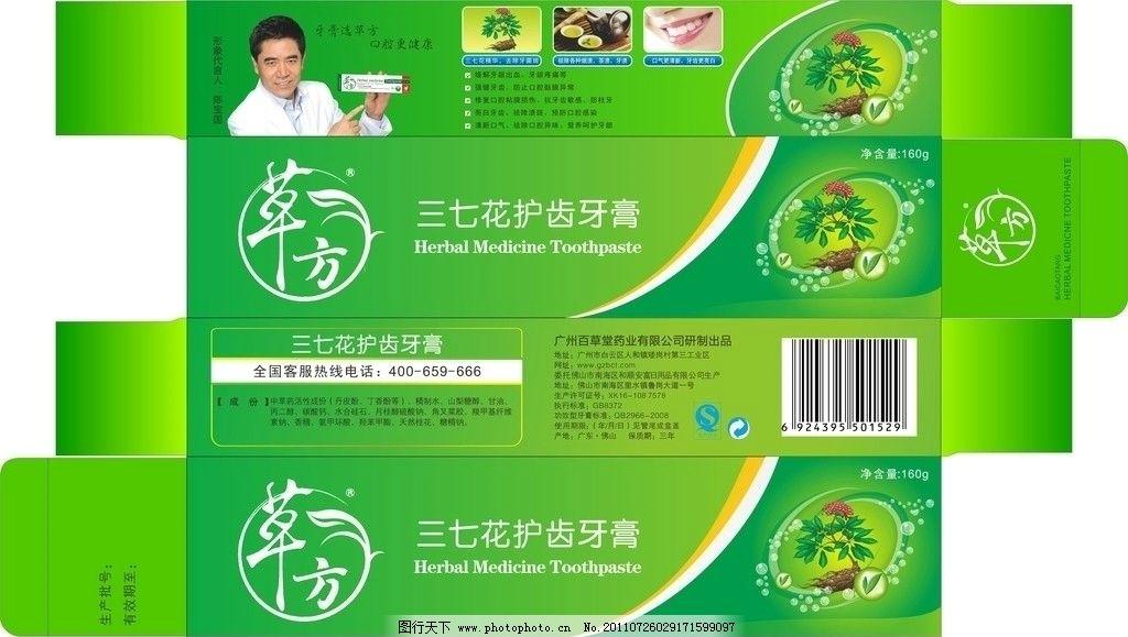 牙膏包装设计 草方牙膏设计 三七花型牙膏包装 包装设计 广告设计