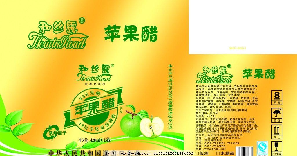 苹果醋 苹果醋箱 苹果醋商标 青苹果 树叶 绿叶水滴 苹果醋包装 psd