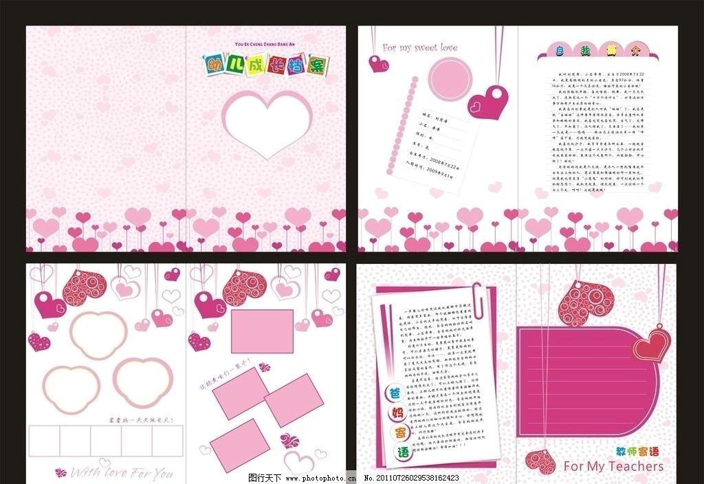 初中生 成长档案袋 幼儿成长档案袋 成长手册 相册模板 广告设计 矢量