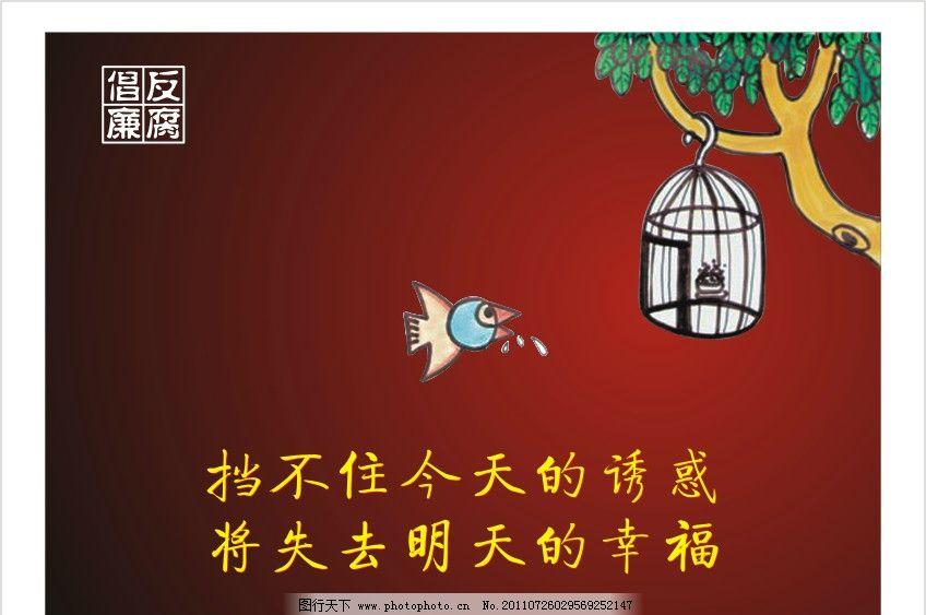 反腐倡廉 公益广告 政府宣传 廉政公益 公益创意 广告设计 矢量 cdr图片