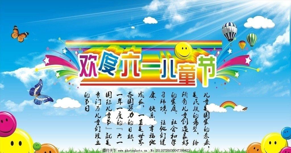 欢度六一儿童节 蓝天 白云 蝴蝶 笑脸 儿童节背景 海报设计 广告设计