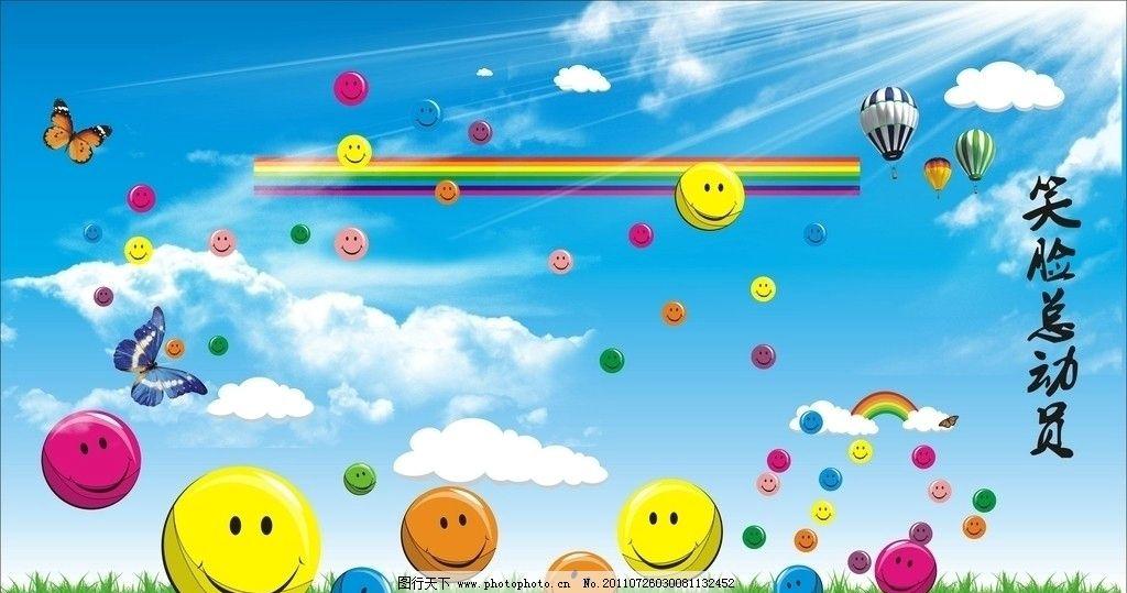 笑脸总动员 笑脸矢量图 阳光 云 热气球 彩虹 蓝天白云 海报设计 广告