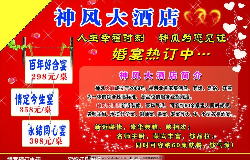 宣传单 酒店 酒店宣传 红色 红色背景 dm宣传单 广告设计模板 源文件