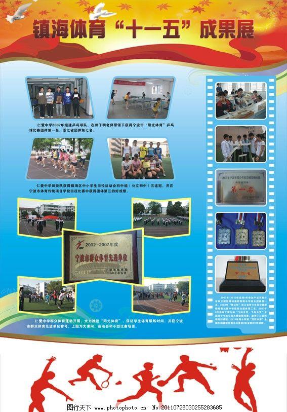 体育展板 成果展 展板 边框 胶卷 运动人物 源文件 cdr 广告设计 展板图片