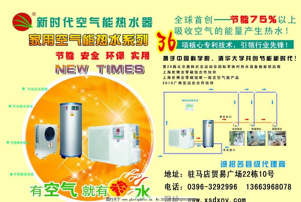 新时代空气能热水器图片