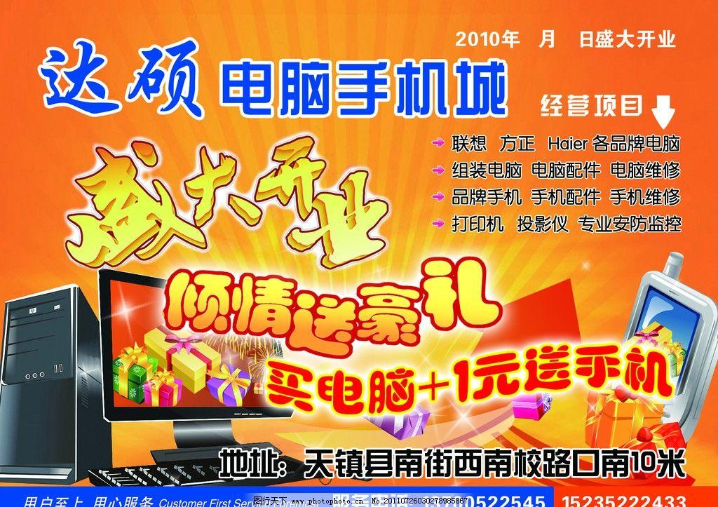 达硕电脑手机城宣传单图片