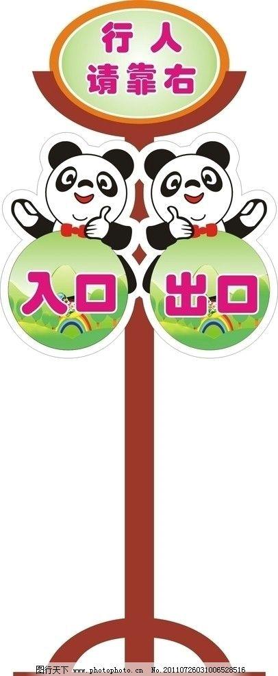 指路牌 指示牌 幼儿园 熊猫 卡通 矢量 其他设计 广告设计 cdr