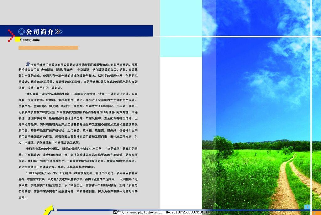 画册内页设计 排版 工程蓝色 箭头 风景图片 小方块 画册 psd分层素材