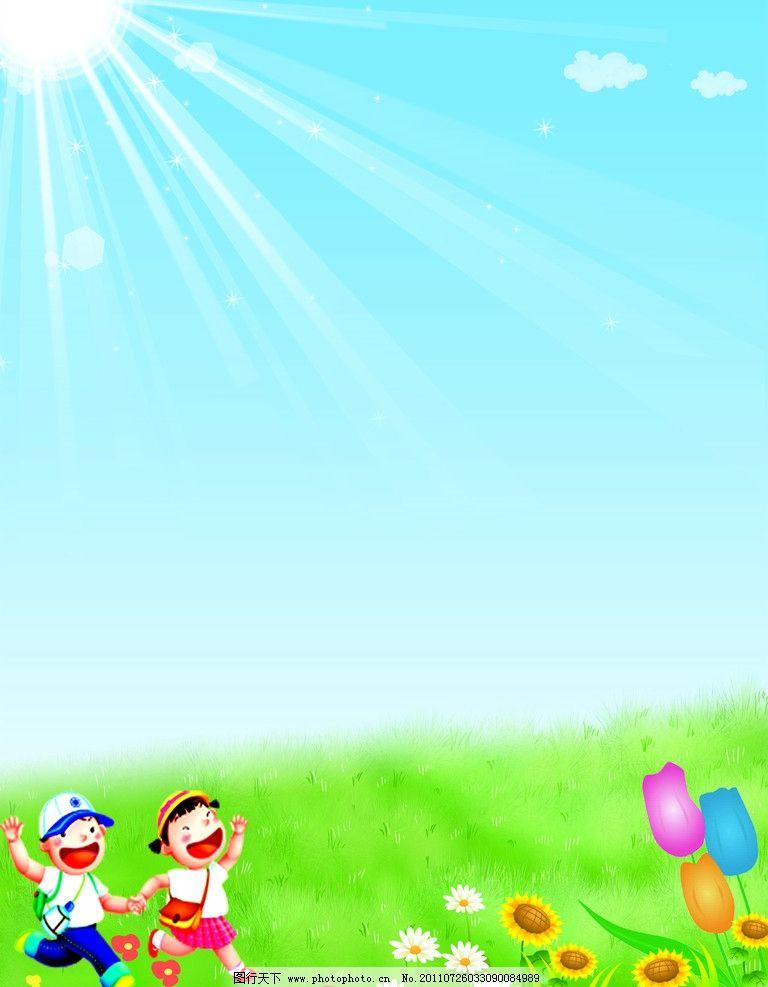 幼儿园背景 背景素材 卡通背景 广告 海报 招贴 天空 阳光 绿地
