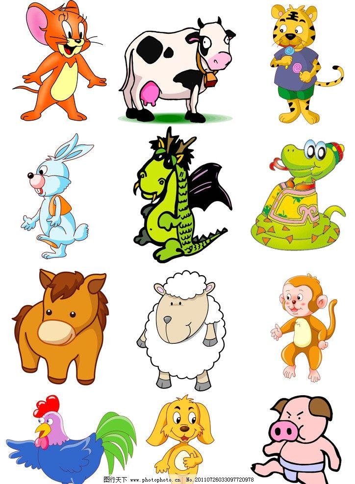 12生肖 鼠牛虎兔龙蛇马羊猴鸡狗猪 动植物图片