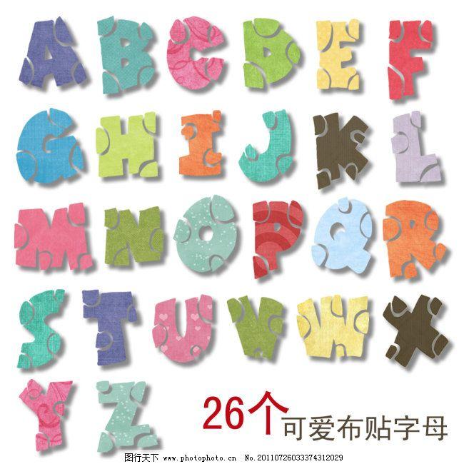 26个可爱的布贴字母