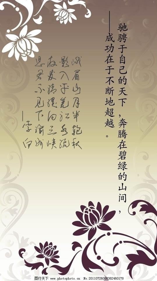励志名言 传统文化 底纹 古典 古韵 国风 黑白 花边 花纹 励志名言