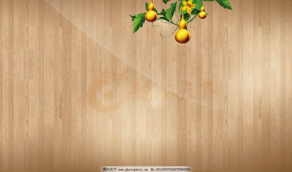 木纹背景上的金葫芦图片