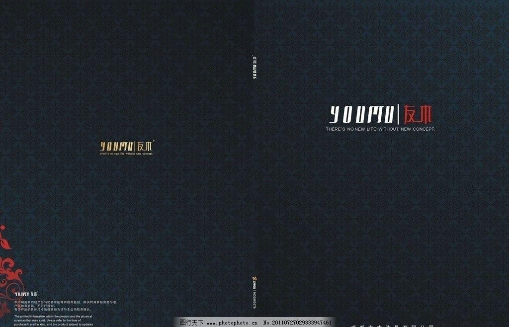 卫浴画册封面 友木 欧式花纹 正海印务 画册设计 广告设计 矢量 cdr