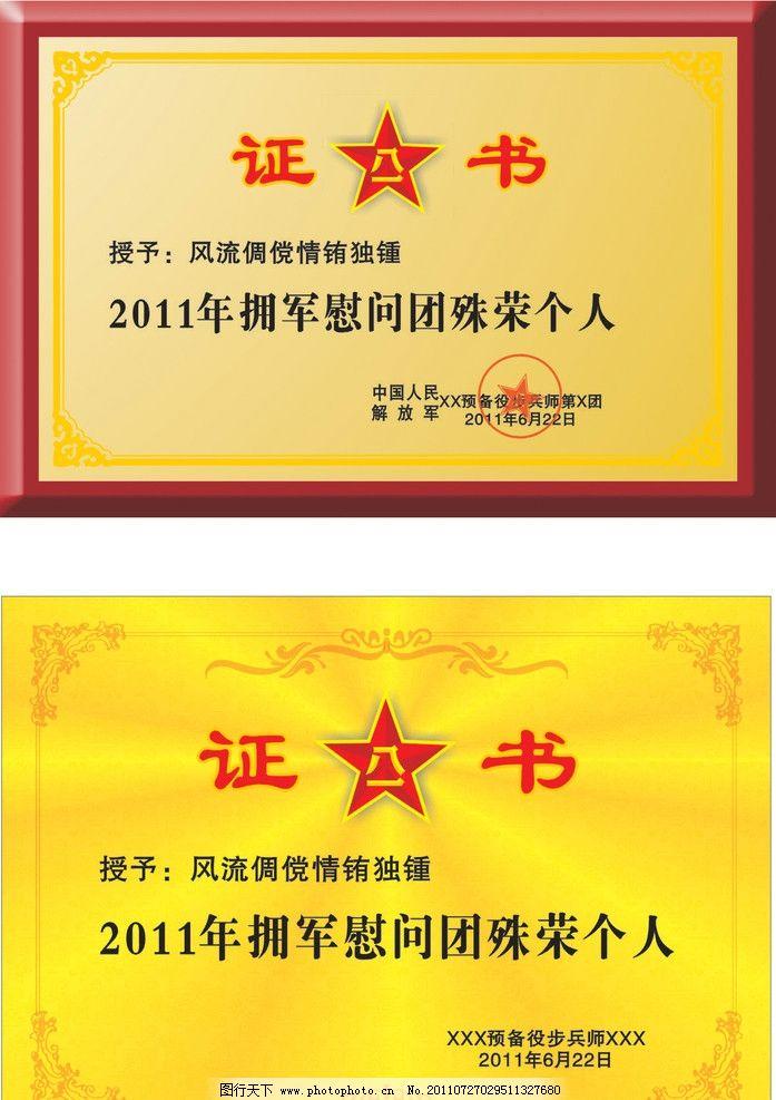 金牌 木框 企业铜牌 优秀企业铜牌 示范企业铜牌 章 广告设计 荣誉