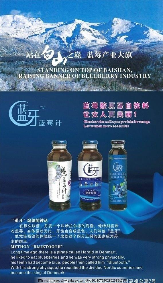 海报 蓝莓酒 蓝莓汁 企业宣传单张 蓝莓汁海报 蓝牙 蓝牙蓝莓汁 广告