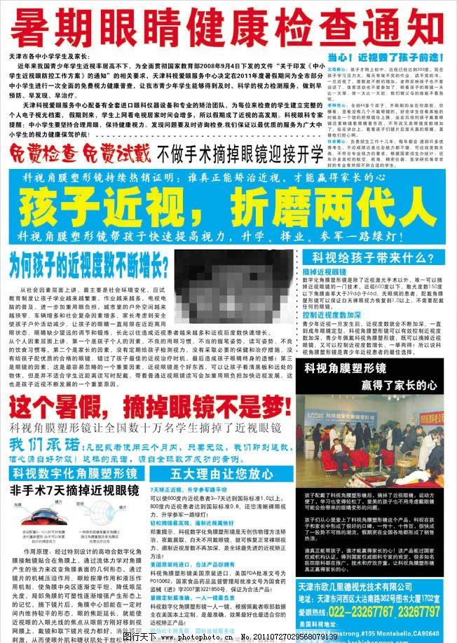 报纸广告排版图片大学生建筑设计难题图片