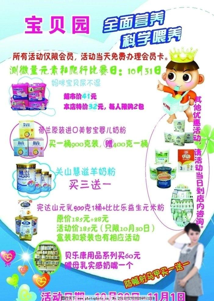 婴儿用品店宣传单页图片