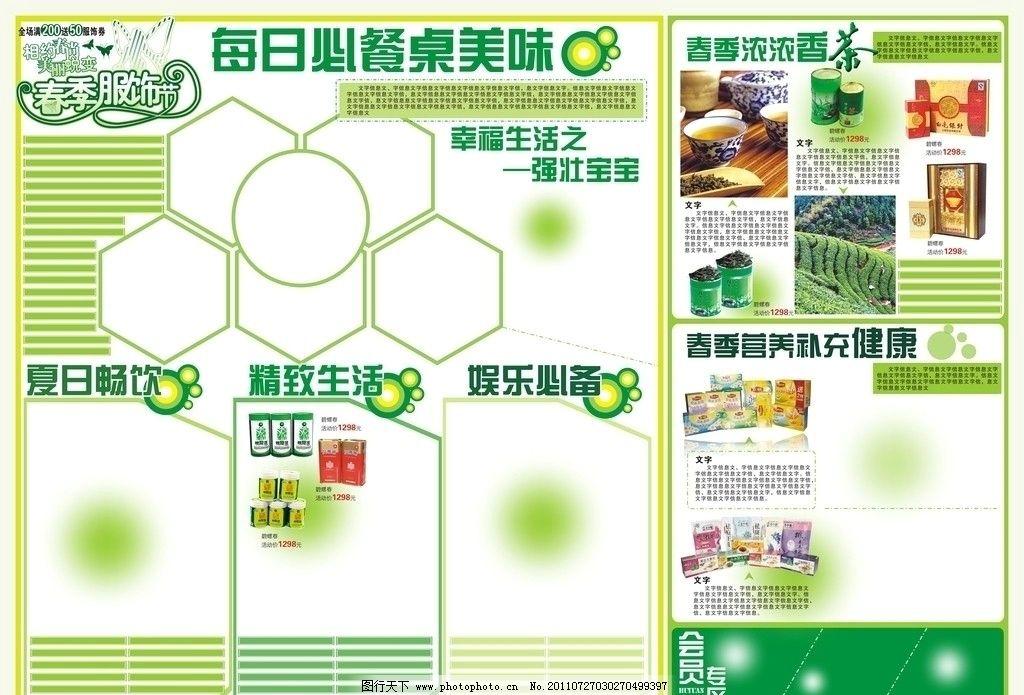 食品dm单板式图片_展板模板