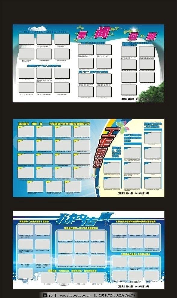 清凉展板模版 蓝色调 清凉 监狱      展板 展板模板 广告设计 矢量