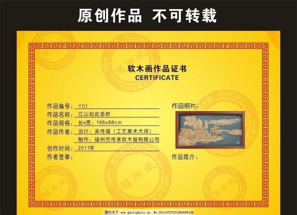 软木画证书设计图片