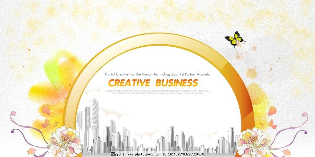 设计图库 psd分层 背景素材  黄色网页头部背景 黄色 商务 对称 简洁