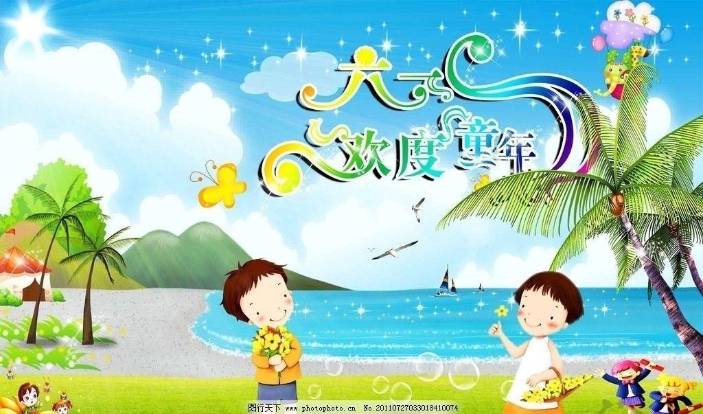 儿童节 儿童 风景 海边 卡通 树 椰树 psd分层素材 源文件 300dpi psd