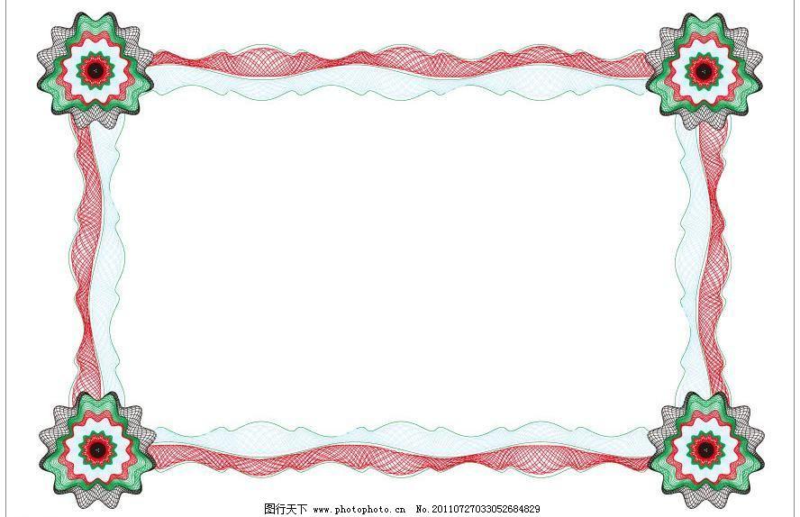 欧式花边 欧式边框 证书边框 文凭 毕业证 证书 线条 精美 精致 时尚