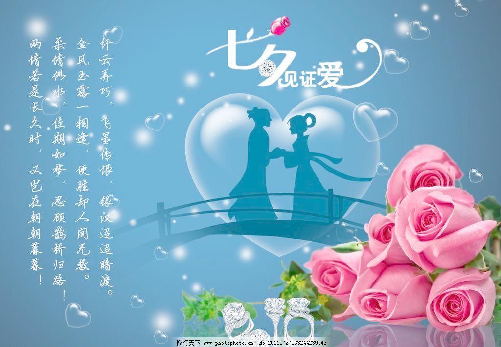 七夕节宣传图片模板下载 七夕节宣传图片 七夕 牛郎织女 天桥 中国