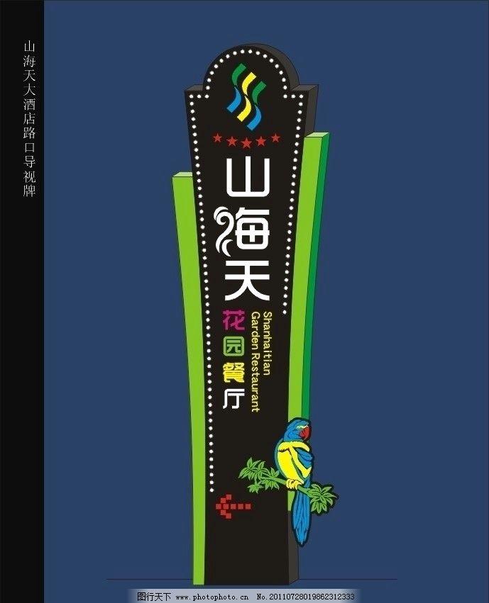 餐厅 三亚 立式导视牌 山海天 鹦鹉 公共标识标志 标识标志图标 矢量