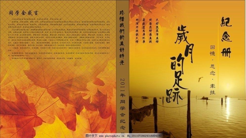 同学纪念册封面图片