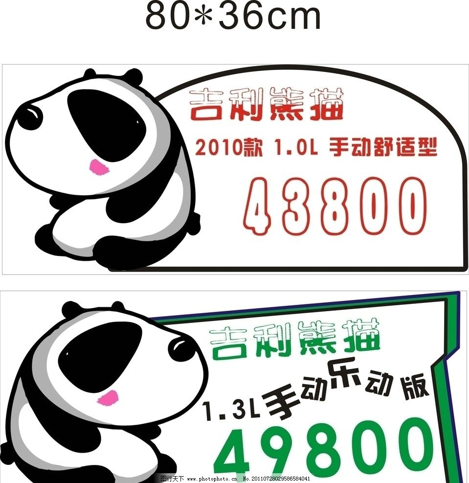 熊猫车顶牌 吉利 黑白 异性 动物 可爱 牌子 广告设计 矢量