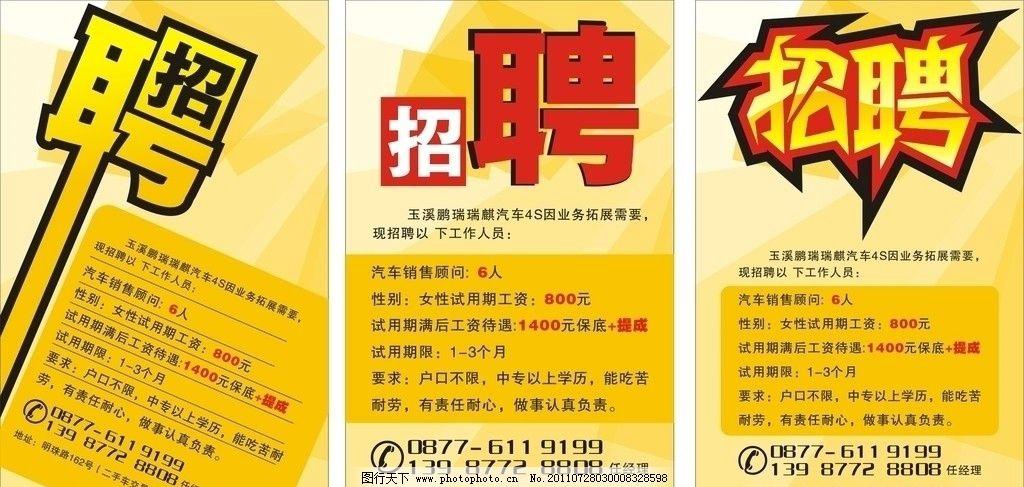 設計圖庫 廣告設計 海報設計    上傳: 2011-7-28 大小: 287.