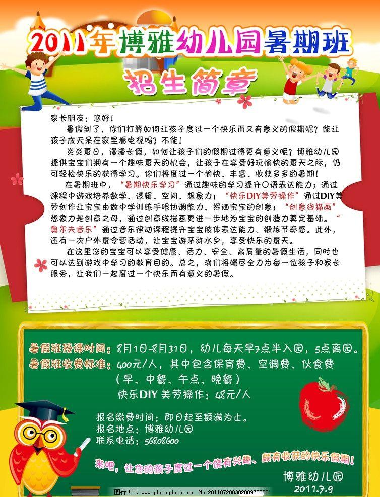 博雅幼儿园暑期招生简章图片