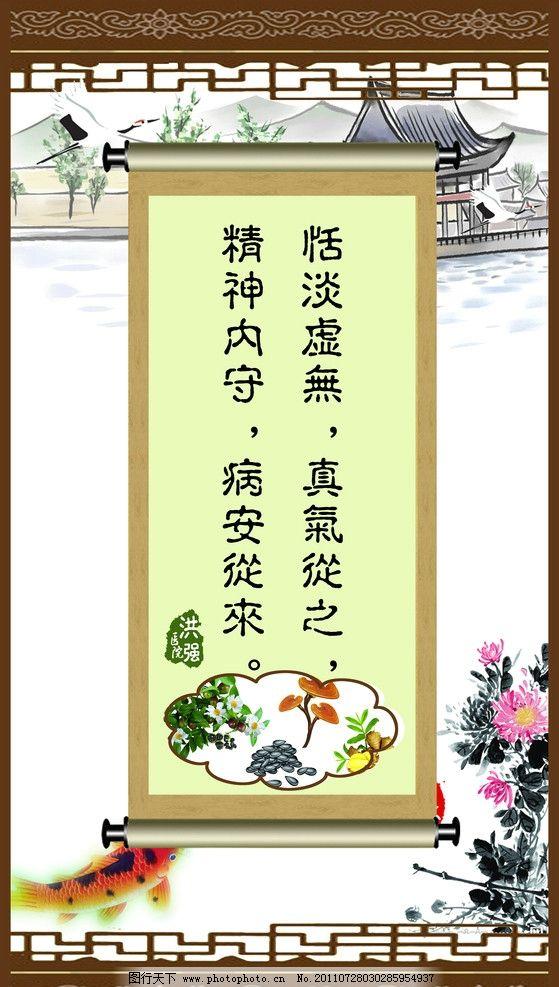 中医展板 医院挂牌 鱼 菊花 水墨 山水 鹤 卷轴 古典边框 古印章