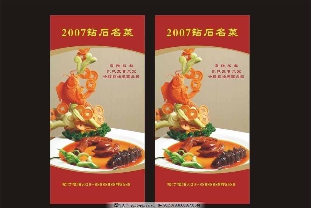 菜式 鲍鱼 鹅掌 辽参 海报设计 海报模板 矢量设计模板 海报宣传单类