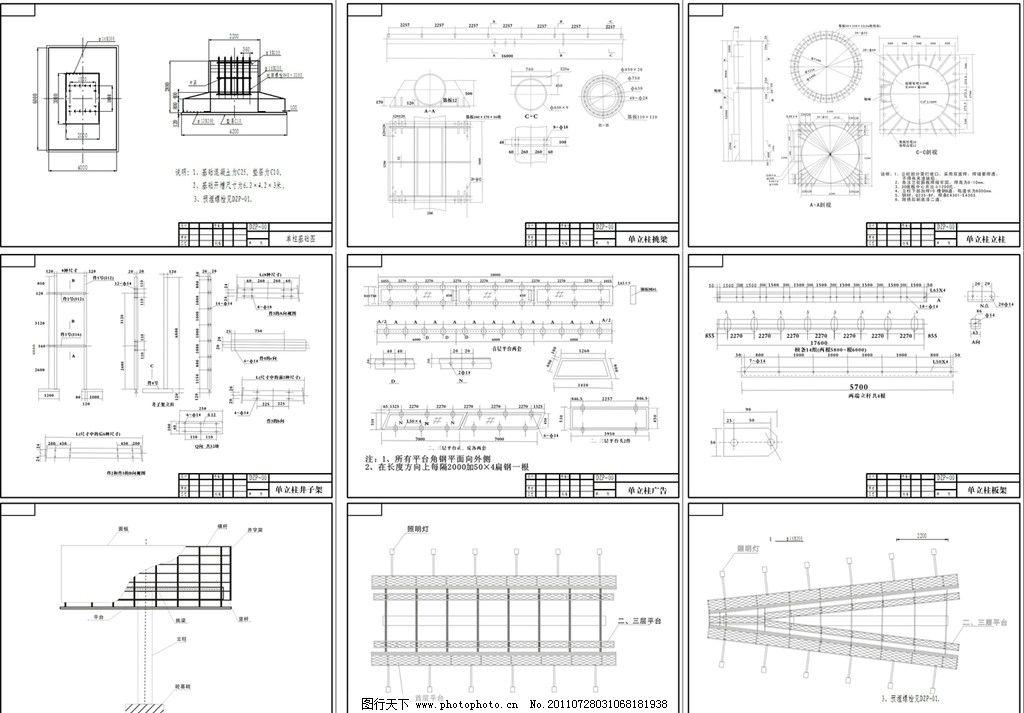 单立柱广告平面图 单立柱面板 单立柱面板架 基础图 井子架 挑梁